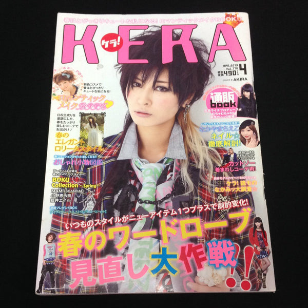 KERA! Magazine vol 176, April 2013