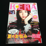 KERA! Magazine vol 192, August 2014