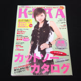 KERA! Magazine vol. 118, May 2008 (with PEACE NOW poster)