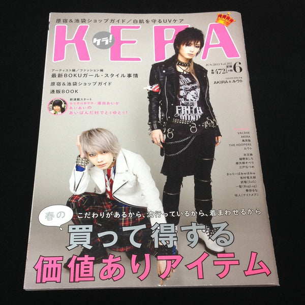 KERA! Magazine vol 202, June 2015
