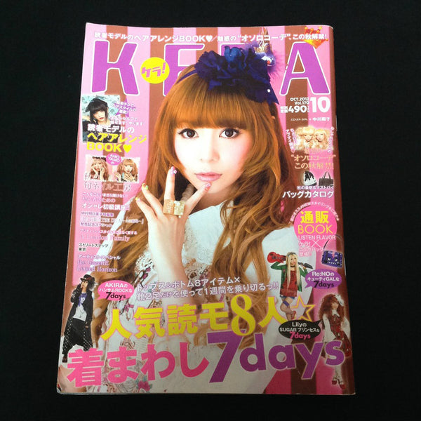 KERA! Magazine vol. 170, October 2012