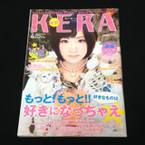 KERA! Magazine vol. 188, April 2014