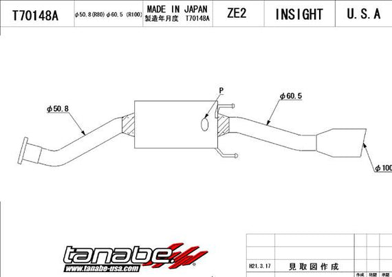 Tanabe Medallion Touring Axleback Exhaust 09-09 Insight