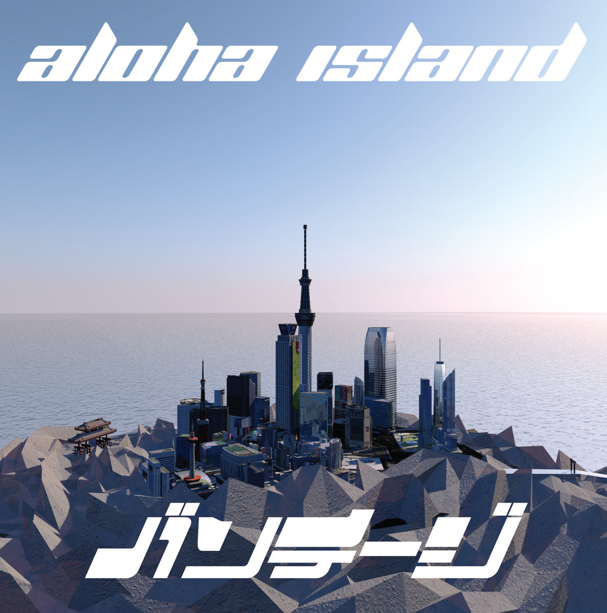VANTAGE// - Aloha Island album released !