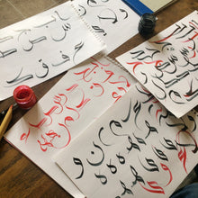 Arabic Contemporary Calligraphy