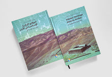 Book: Islamic Heritage Sites in Jordan