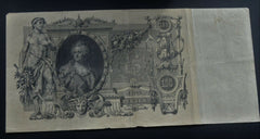 1910 IMPERIAL RUSSIA 100 ONE HUNDRED RUBLES CATHERINE THE GREAT BANKNOTE - Confessor the shop for all Collectables Coins Badges Banknotes Medals Tokens militaria