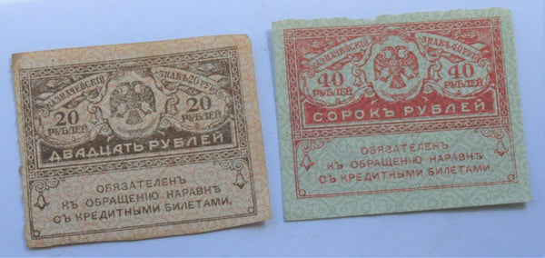 "2 X 1917 Russian Russia 20, 40 Rubles ""Kerenki"" Banknotes"