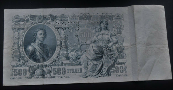 1912 PETER THE GREAT RUSSIA 500 Rubles REVALIDATED PERFERATION Banknote