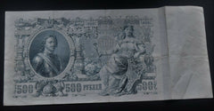 1912 PETER THE GREAT RUSSIA 500 Rubles REVALIDATED PERFERATION Banknote - Confessor the shop for all Collectables Coins Badges Banknotes Medals Tokens militaria