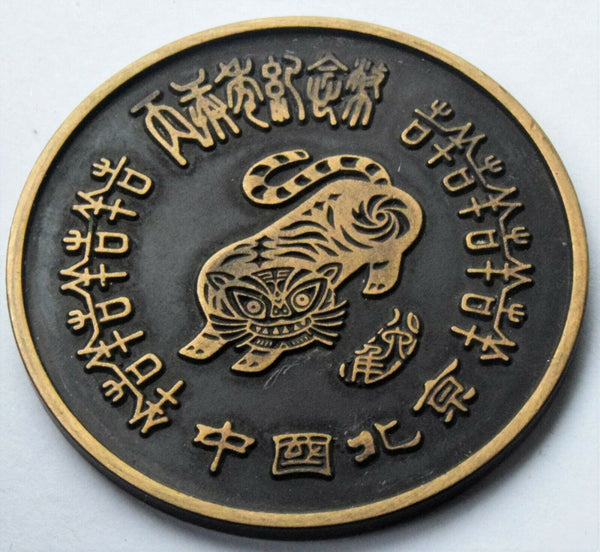 Vintage 1986 China Chinese Coin Medallion Bejing Tiger