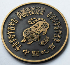 Vintage 1986 China Chinese Coin Medallion Bejing Tiger - Confessor the shop for all Collectables Coins Badges Banknotes Medals Tokens militaria