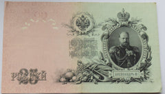 1909 Russia Russian Tsar Alexander III 25 roubles Banknote