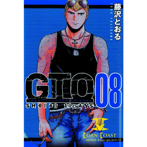 GTO 14 DAYS IN SHONAN GN VOL 08 - Corn Coast Comics