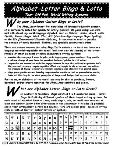 Alphabet Letter Bingo - Lotto World About & Samples