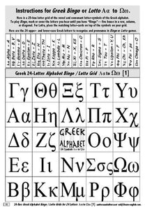 A-03.09: Play Alphabet Bingo & Lotto with Greek Letters