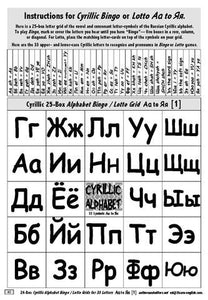 A-03.10: Play Alphabet Bingo and Lotto with Cyrillic Characters