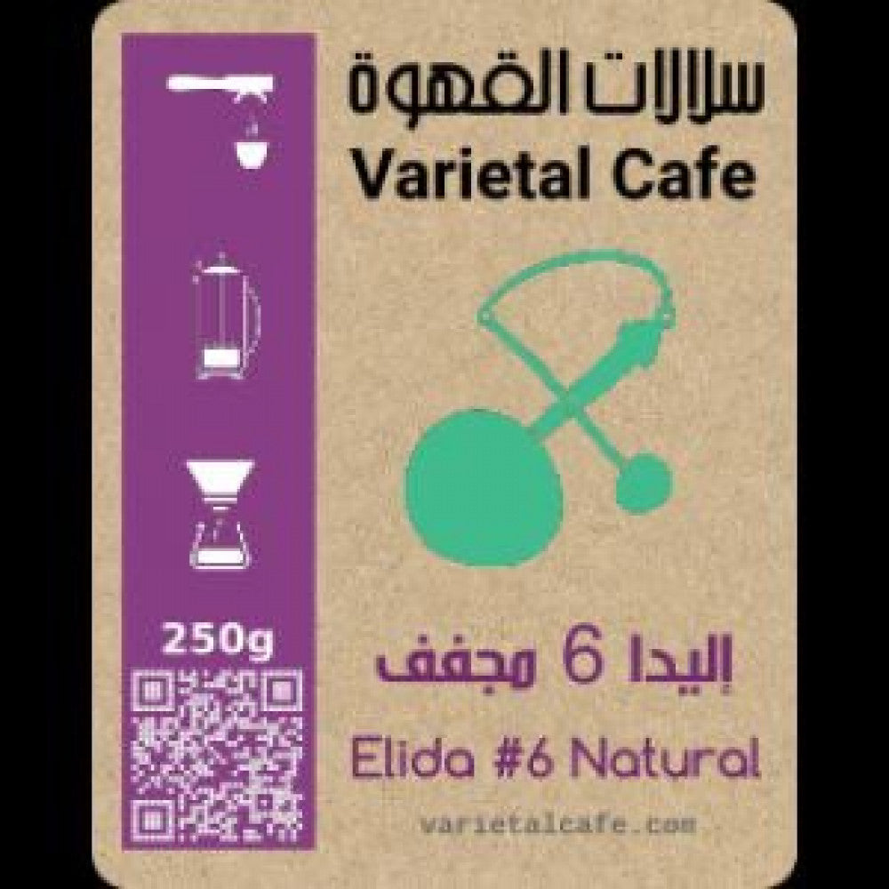 Elida Natural Lot #6  - إليدا مجفف ميكرولوت 6 من بنما