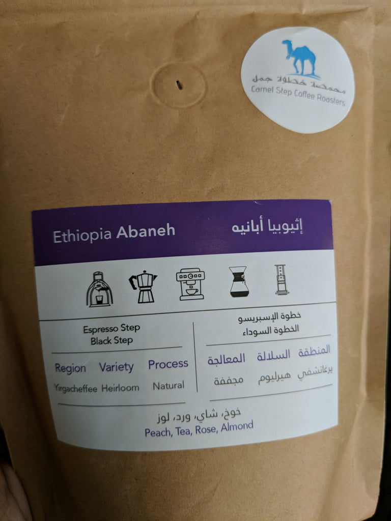 Ethiopian Abaneh-  إثيوبيا أبانيه - EQUAL Coffee Hub