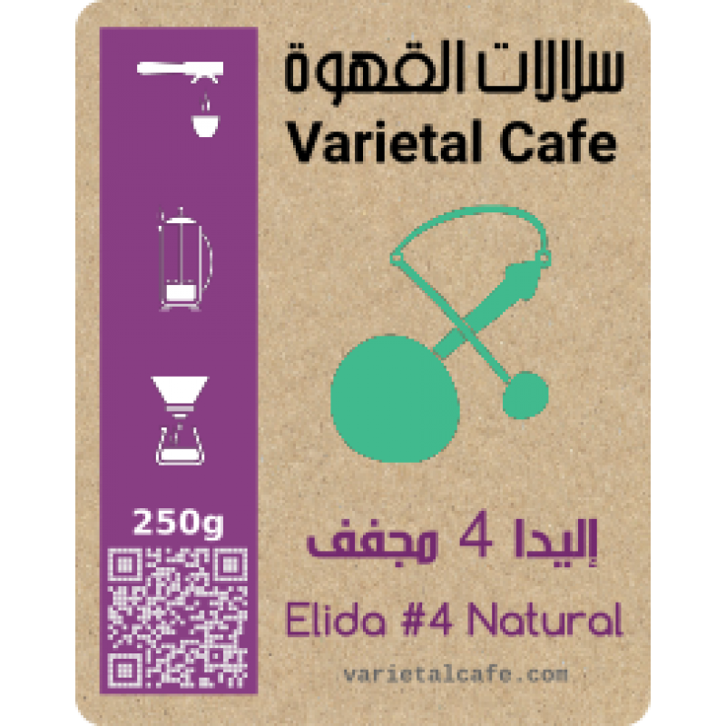 Elida Natural Lot #4 - إليدا مجفف ميكرولوت 4 من بنما - EQUAL Coffee Hub