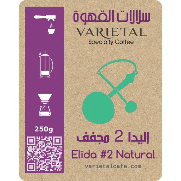 Elida Natural Lot #2 - إليدا مجفف ميكرولوت 2 من بنما - EQUAL Coffee Hub