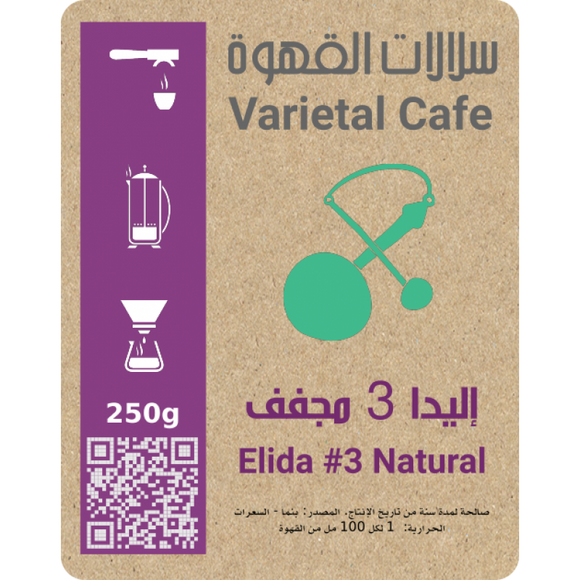 Elida Natural Lot #3 - إليدا مجفف ميكرولوت 3 من بنما