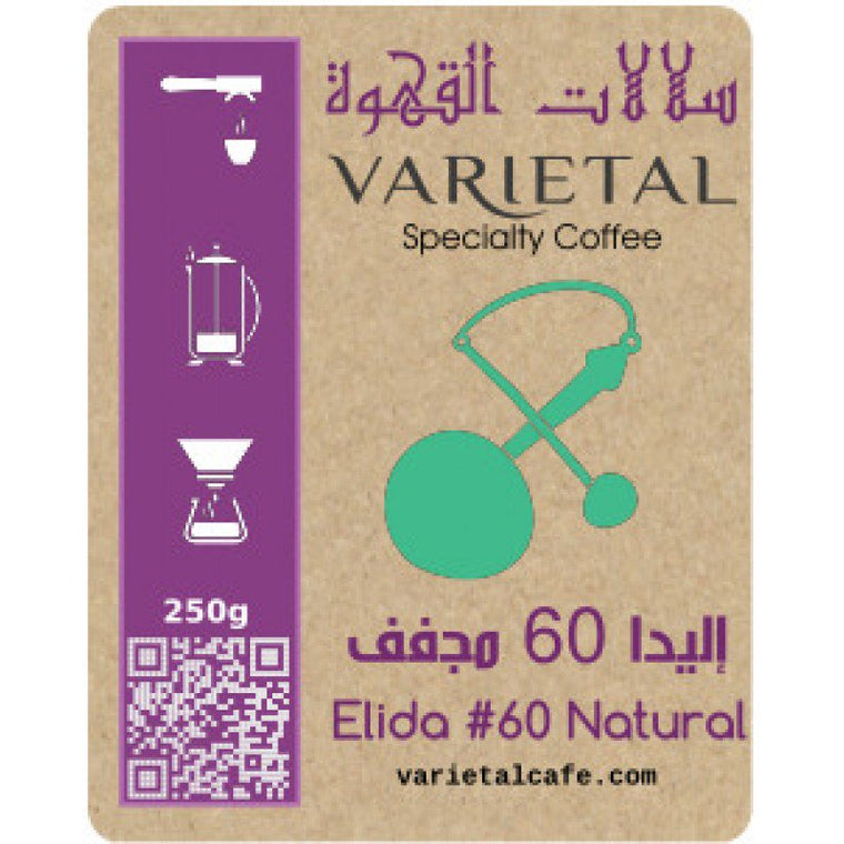 Elida Natural Lot #60 - إليدا مجفف ميكرولوت 60 من بنما - EQUAL Coffee Hub