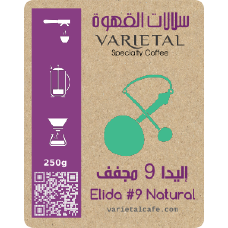 Elida Natural Lot #9 - إليدا مجفف ميكرولوت 9 من بنما - EQUAL Coffee Hub