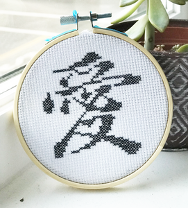 Love (Chinese Character) - DIY Cross Stitch Kit