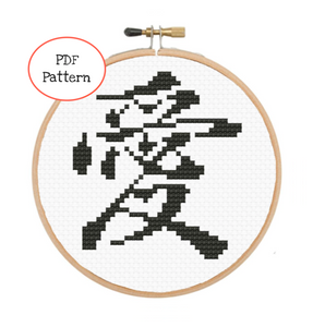 Love (Chinese Character) Cross Stitch - PDF Instructions