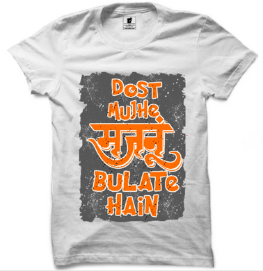Dost Mujhe Majnu Bulate Hai Half Sleeves White T-Shirt