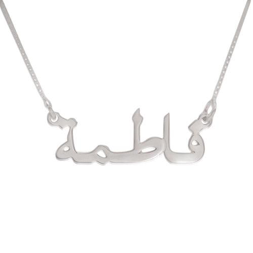 0.925 Silver Name Necklace - Arabic