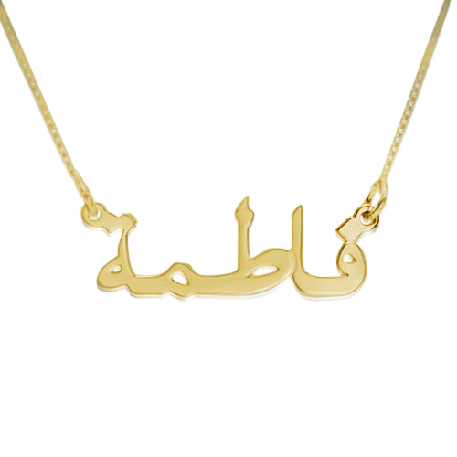 18k Gold-Plated 0.925 Silver Name Necklace - Arabic