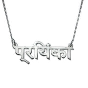 Silver Name Necklace - Hindi
