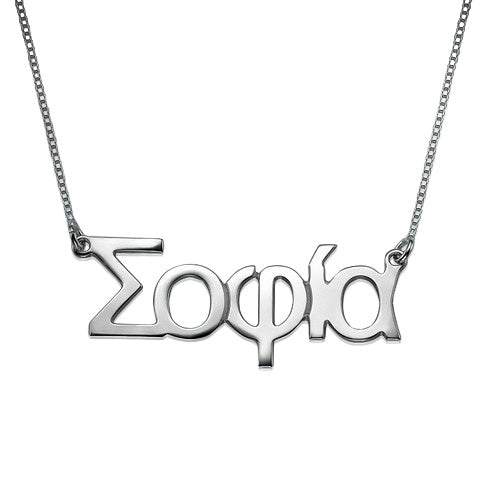 0.925 Silver Name Necklace - Greek
