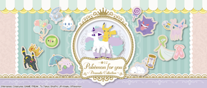 [PO] Ichiban Kuji Pokemon for You -Dramatic Collection- (Single Ticket)