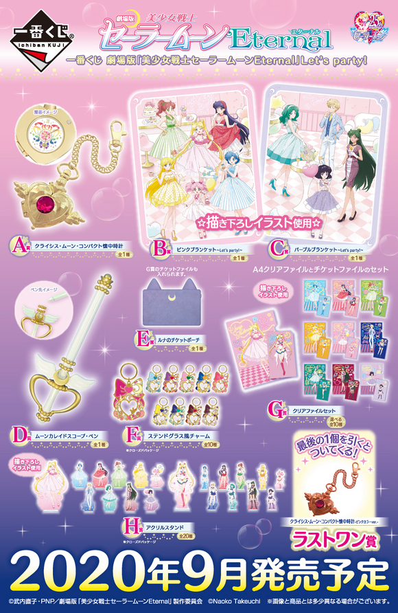 Ichiban Kuji Sailor Moon Eternal Let's Party! (Single Ticket)