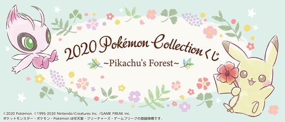 [PO] Ichiban Kuji 2020 Pokémon Collection Lottery -Pikachu's Forest- (Single Ticket)
