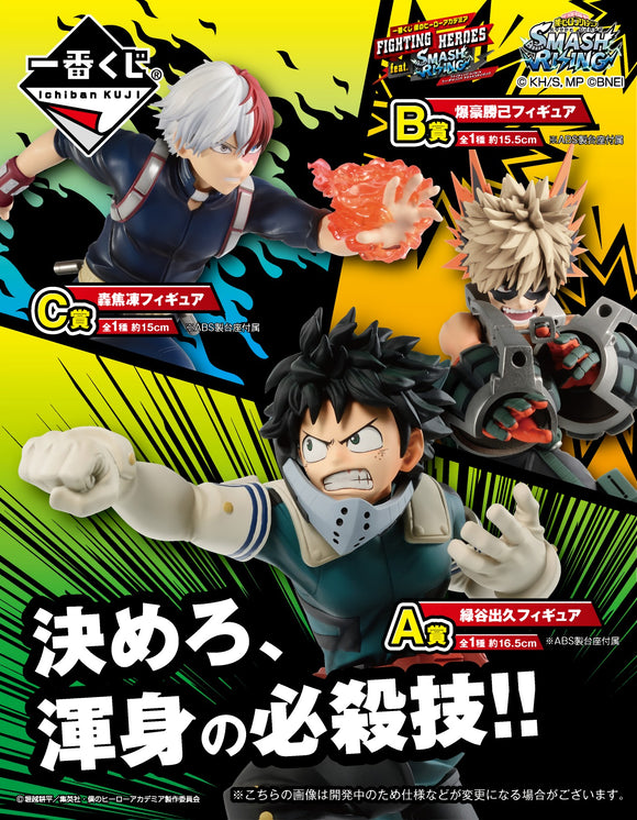 [PO] Ichiban Kuji My Hero Academia FIGHTING HEROES fest. SMASH RISING (Single Ticket)