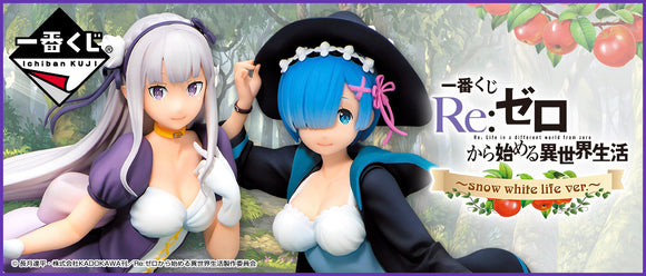 Ichiban Kuji Re:Zero - Starting Life in Another World ~Snow White Life Ver.~ (Single Ticket)