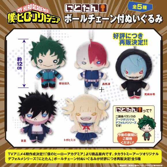 [PO] Nitotan - My Hero Academia Plush with Ball Chain (Rereleased)