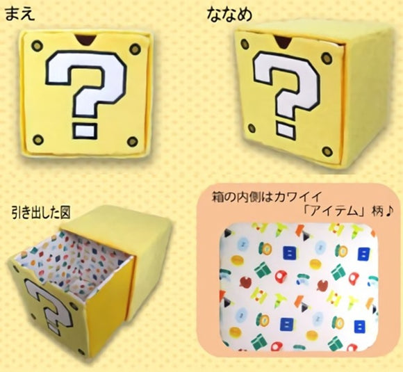 [PO] Super Mario Plush Chest (Question Block)