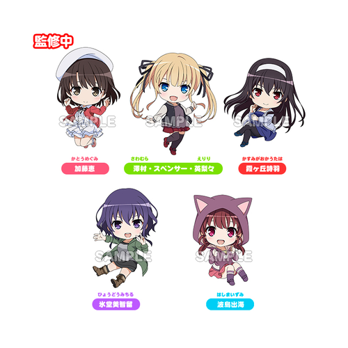 [PO] Saekano: How to Raise a Boring Girlfriend Fine Nendoroid Plus Collectible Keychains