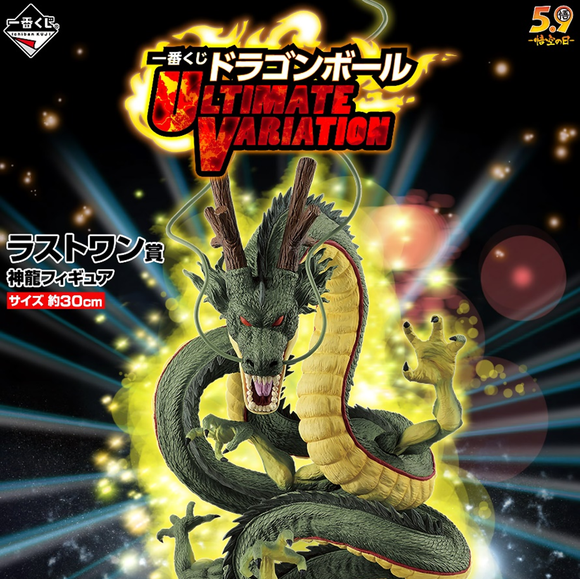 Ichiban Kuji Dragon Ball ULTIMATE VARIATION (Single Ticket)