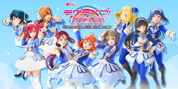 Ichiban Kuji Love Live! Sunshine!! The School Idol Movie Over the Rainbow (Single Ticket)