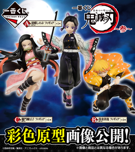 PO] Ichiban Kuji Demon Slayer III (Single Ticket) – Animono