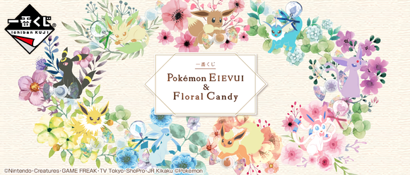 [PO] Ichiban Kuji Pokémon Eevee & Floral Candy (Single Ticket)