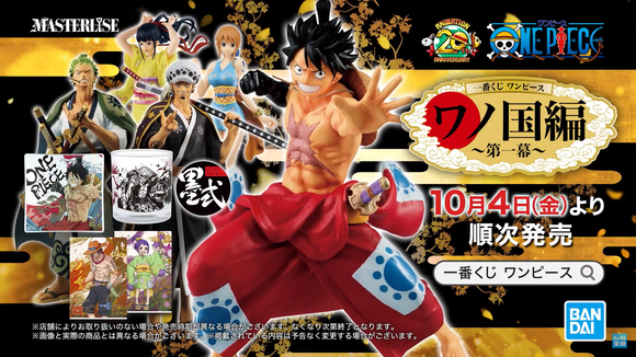 [PO] Ichiban Kuji ONE PIECE Wano Kokuhon Hen ~ First Act ~ (Single Ticket)