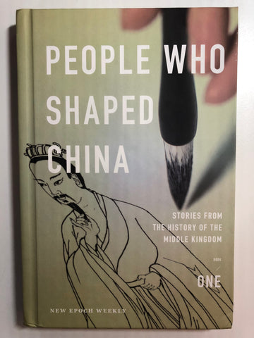 《people who shaped China》 book