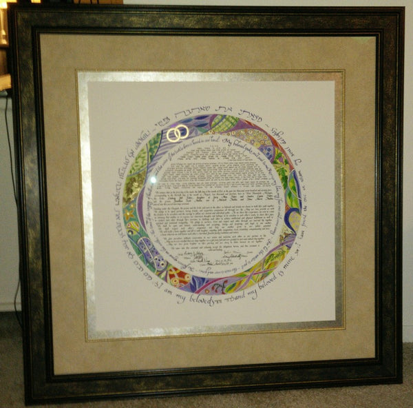 Circle of Joy Ketubah- Beautifully framed
